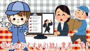 1 埼玉のおすすめ引越し業者一覧!