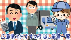 1 広島県のおすすめ引越し業者を一覧で確認!