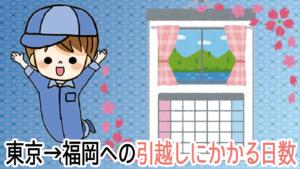1 東京から福岡への引越しにかかる日数はどれくらい?
