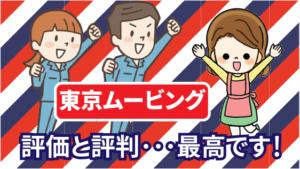 1 東京ムービングの評価と評判は最悪?いや最高です!