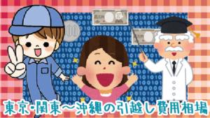 1 東京・関東~沖縄の引越し費用相場