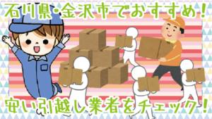 1 石川県・金沢市でおすすめの安い引越し業者をチェック!