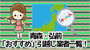 1 青森・弘前の「おすすめ」引越し業者一覧!
