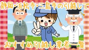 1 静岡・浜松市・三島市の引越しで使いたいおすすめ引越し業者一覧