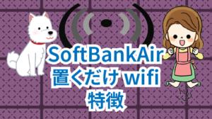 1 SoftBankAirの置くだけwifi特徴