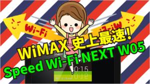 1 WiMAX史上最速!Speed Wi-Fi NEXT W05の評判と口コミ