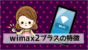 1 wimax2プラスの特徴