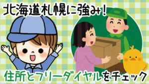 1.1 北海道札幌に強みあり!住所とフリーダイヤルをチェック