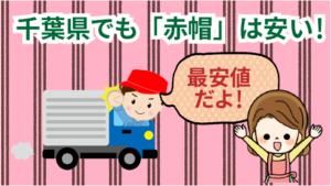 1.1 千葉県でも「赤帽」はやっぱり安い!最安値になることも多い!