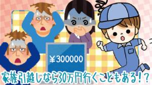 1.1 家族引越しなら30万円行くこともある!?高額なのは覚悟が必要?