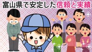 1.1 富山県で安定した信頼と実績