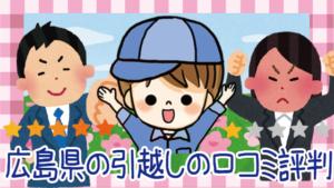 1.1 広島県の引越しの口コミ評判を確認しよう!