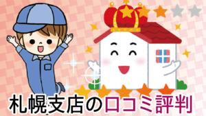 1.1 札幌支店の口コミ評判について