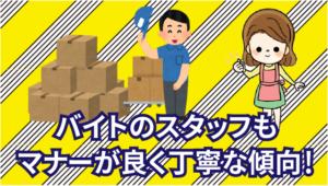 1.1 東京ムービングはバイトのスタッフもマナーが良く丁寧な傾向!