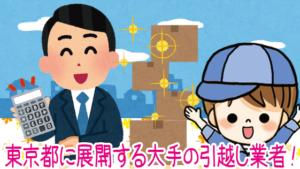 1.1 SGムービング佐川引越センターは東京都に展開する大手の引越し業者!