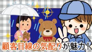 1.1.1 顧客目線の気配りが魅力!