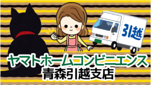 1.3 配送業者大手で安心!ヤマトホームコンビニエンス青森引越支店