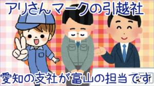 1.4 アリさんマークの引越社。愛知の支社が富山の担当です