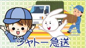 1.5 富山県の引越しのシャトー急送