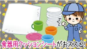 100均アイテムで梱包に使えるものトップは食器用クッションシート!