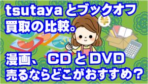 11 tsutayaとブックオフの買取の比較。漫画、CDとDVDを売るならどこがおすすめ?