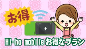 11.3 Hi-ho mobileもお得なプランがある?
