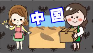 12.8 ・中国