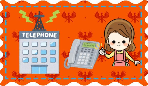 固定電話・携帯電話の解約・新規契約