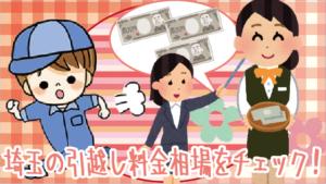 2 埼玉の引越し料金相場をチェック!
