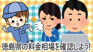 2 徳島県の引越し料金相場を確認しよう!