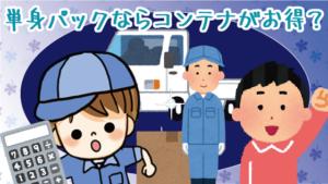 2 東京・関東~沖縄の引越しは単身パックならコンテナがお得?