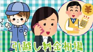 2 石川県内の引越し料金相場