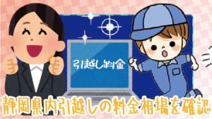 2 静岡県内引越しの料金相場を確認