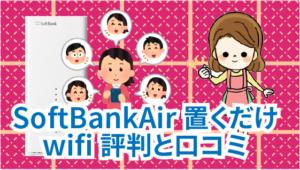 2 SoftBankAirの置くだけwifiの評判と口コミ