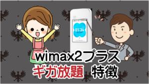 2 wimax2プラスのギガ放題の特徴