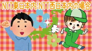 2.1 引越し先がNTT東日本内・NTT西日本内の場合