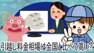 2.1 徳島県の引越し料金相場は全国と比べると高い?それとも安い?