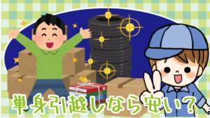 2.1 石川県と金沢市の引越しは単身引越しなら安い?