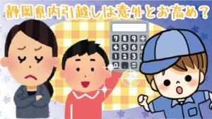 2.1 静岡県内引越しは意外とお高め?