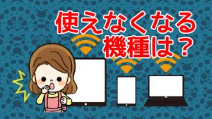 2.1 WiMAXサービス終了後に使えなくなる機種は?