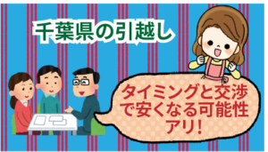 2.1.1 千葉県の引越しは「タイミング」と「交渉」で安くなる可能性アリ!