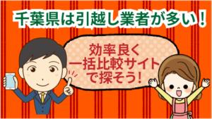2.1.1.1 千葉県は引越し業者が多いから効率良く一括比較サイトで探そう!