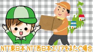 2.2 引越し先がNTT東日本・NTT西日本エリアをまたぐ場合
