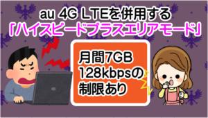 2.3 au 4G LTEを併用する「ハイスピードプラスエリアモード」は月間7GBの128kbpsの制限あり