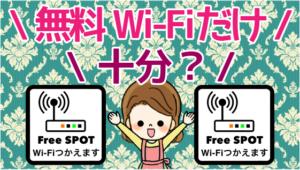 2.4 無料Wi-Fiだけで十分?使う価値は?