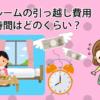 ワンルームの引っ越し費用と所要時間はどのくらい?