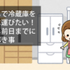 引越しで冷蔵庫を安全に運びたい!引越し前日までにやるべき事