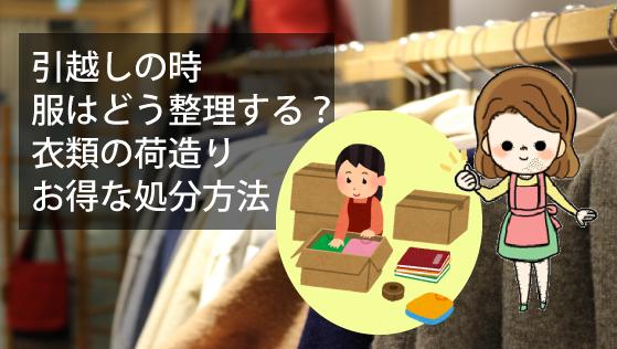 引越しの時に服はどう整理する?衣類の荷造りとお得な処分方法