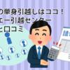東京の単身引越しはココ!ケーエー引越センターの料金と口コミ