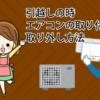 引越しの時のエアコンの取り付け方法と取り外し方法